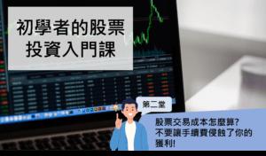 stock-transaction-cost