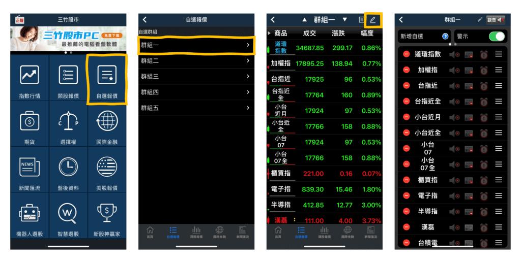 stock-info