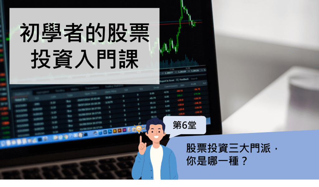 Ch6-different-investment-strategy